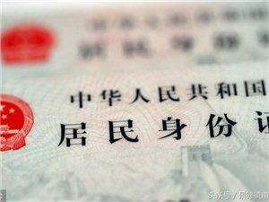 身份证的变化,有多少是你不知道的?