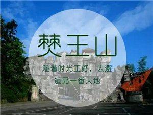 """筠连的徒步活动开始报名了,兴文""""神秘""""的�k王山,约起来!"""