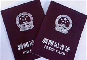 【公示】汉中市新闻媒体机构及持证记者公示