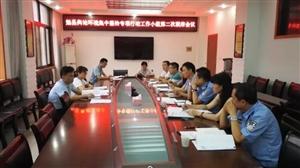 勉县召开舆论环境集中整治专项行动工作小组第二次联席会议