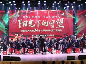 阜南县举办庆祝第34个教师节表彰暨汇报演出活动