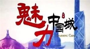 魅力中国城第二季竞演?辉南来了