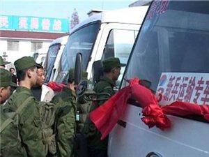 首批970多名新兵奔赴军营