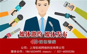 广东媒体邀请邀约、活动发稿公司首选媒体管家