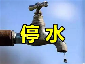 鄂州9月14日计划停水公告