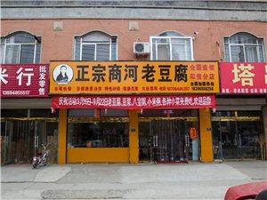大��N房--商河老豆腐�^�����H店