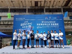 厉害了!在鄂州,这项挑战成功打破吉尼斯世界纪录