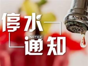 鄂州9月18日计划停水公告