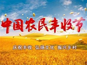 庆祝中国首届农民丰收节,蓝田有这么多活动