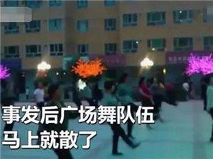 愤怒!男子劝阻广场舞大妈,遭围攻致死!