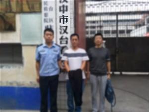 冒用哥哥身份证购票 在逃男子还让汉中民警带路找售票机