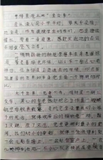 泸州合江小学生写作文吐槽公交拥堵 交通局回信亮了