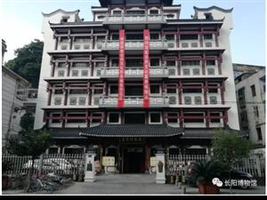 长阳博物馆:在博物馆里富养孩子