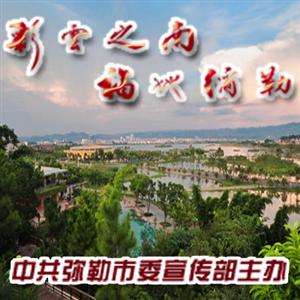 《彩云之南-福地弥勒手机报》(第1905期)
