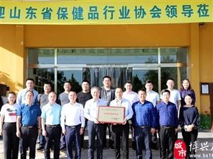 时讯:山东养生旅游基地研讨会在博华生态农业召开