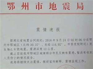 今早,澳门真人博彩评级网址市鄂城区发生地震!多人表示有明显震感