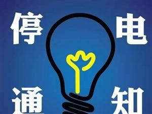 鄂州9月26日计划停电