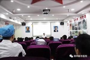 郑州新华医院业务学习党员带头讲