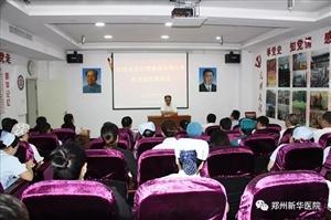 郑州新华医院召开扫黑除恶专项斗争整改落实推进会