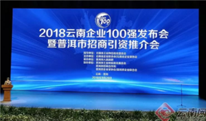 刚刚,2018云南企业100强出炉,曲靖有7家!你的澳门新濠天地上榜了吗?