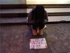 陆良女孩求助却低着头,你给过钱吗?