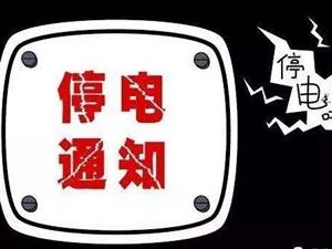 澳门真人博彩评级网址10月15日计划停电公告
