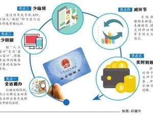 """广东省集中式人社一体化系统在珠海正式上线 全省通办 线上申请 """"刷脸""""认证"""