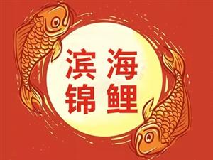 支付宝开奖!中国锦鲤全球免单大礼包礼单有多长?40秒视频展示!