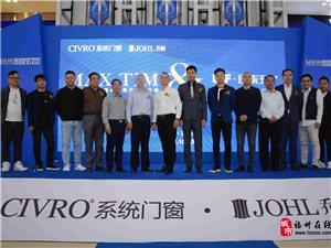 CIVRO系�y�T窗形象升��u�M福州,�_�㈤T窗大�r代。――福州在�