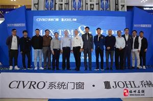 CIVRO系统门窗形象升级誉满福州,开启门窗大时代。――福州在线