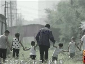 一个爹、六个娃、七个姓,这段视频流着泪看完....