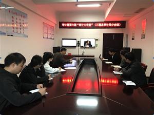 """三穗审计局组织干部职工收看审计署第六期""""审计大讲堂"""""""