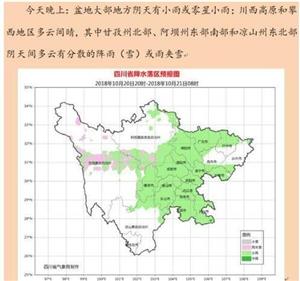 四川气温持续低迷多地有雨雪 最高温仅20℃