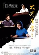 苏州市首届古琴文化艺术节27日开幕 《广陵散》全本即将奏响金鸡湖畔