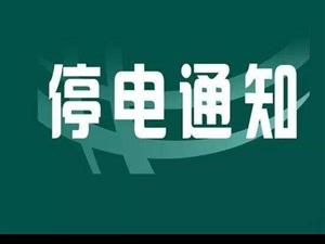 鄂州10月26日计划停电公告