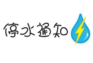 辉南县停水通知