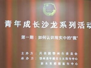"""团市委主办第一期""""鄂州市青年成长沙龙系列""""活动"""