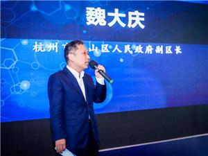 杭州市萧山区产业创新发展新闻发布会在沪举行