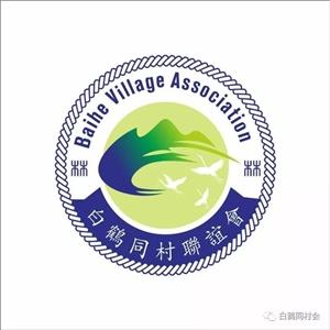 福清林氏-白鹤同村会11年来重阳节活动!――福州在线