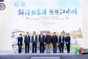 鲜活张家港,悠悠江水情!2018张家港长江文化旅游节开幕!