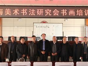 渤海美术书法研究会开展书画培训活动