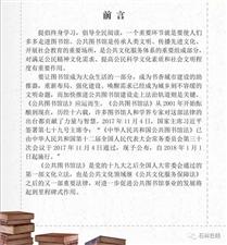 澳门赌博网站彝族自治县认真贯彻实施《中华人民共和国公共图书馆法》