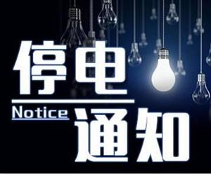 便民!叶县9日最新停电信息汇总,请自行查阅