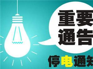 11月10日鄂州计划停电信息