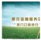 """村级惠农金融服务站――农民家门口的""""小银行"""""""