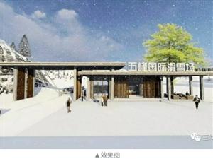 华中最大滑雪场将于下月正式开放!这个冬天约起来