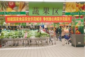 """澳门美高梅国际娱乐场3超市入选首批省级""""放心肉菜示范超市"""""""