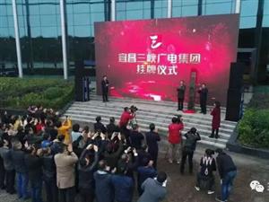刚刚,宜昌三峡广电集团正式挂牌成立!