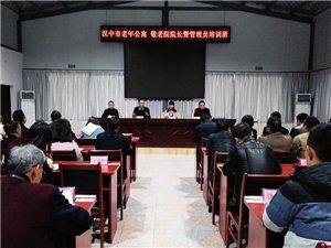 全市老年公寓敬老院培训班在南郑区如家老年公寓举行开班仪式