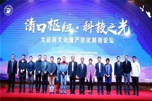 """淮安举办""""清口枢纽・科技之光""""大运河文化遗产活化利用论坛"""